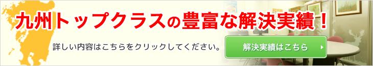 九州トップクラスの豊富な解決実績